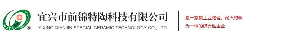 宜兴市前锦特陶科技有限公司
